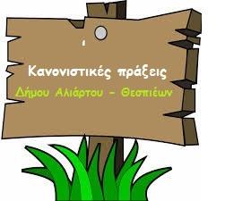 kanon._praxeis